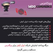 درگاه پرداخت جدید ایران کیش برای ووکامرس